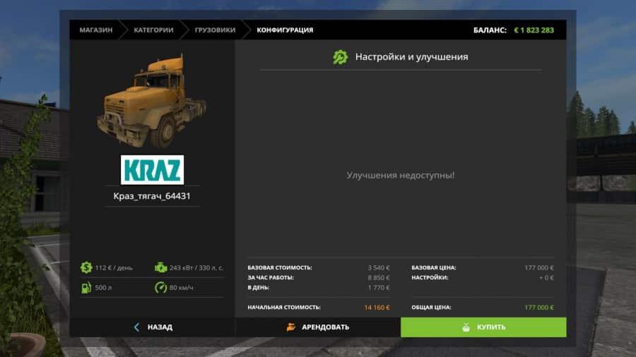 KrAZ 64431 v1.0