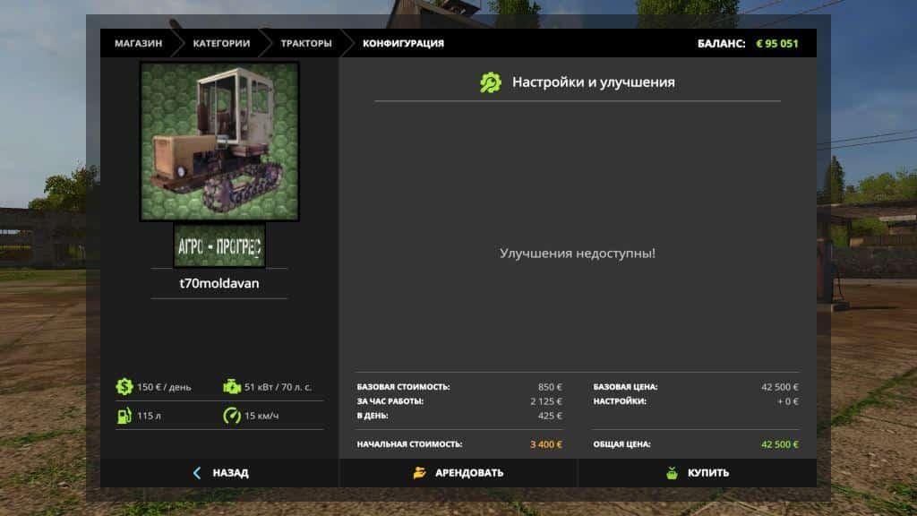 T70 Moldavan v1.0.0.0