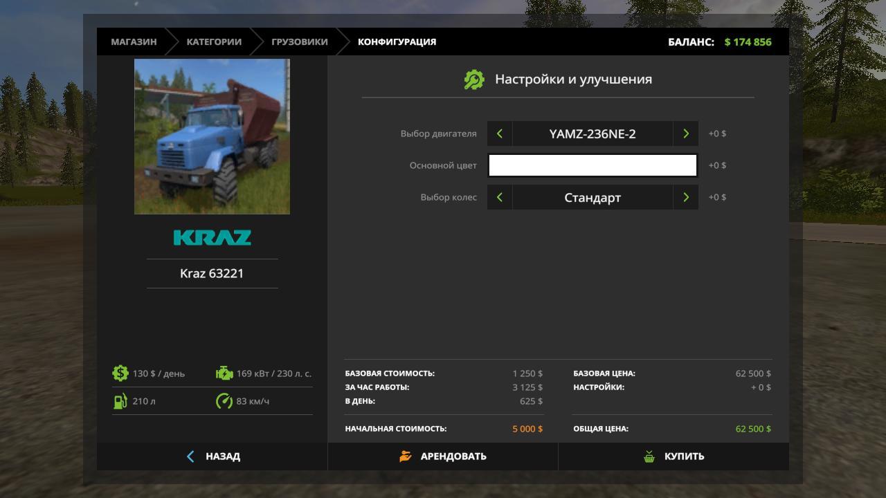 KRAZ refueler v2.0.0.0