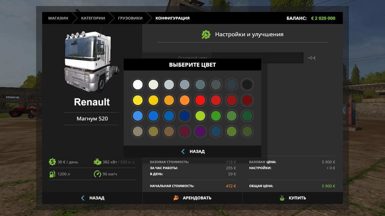 Renault Magnum 520 v1.0